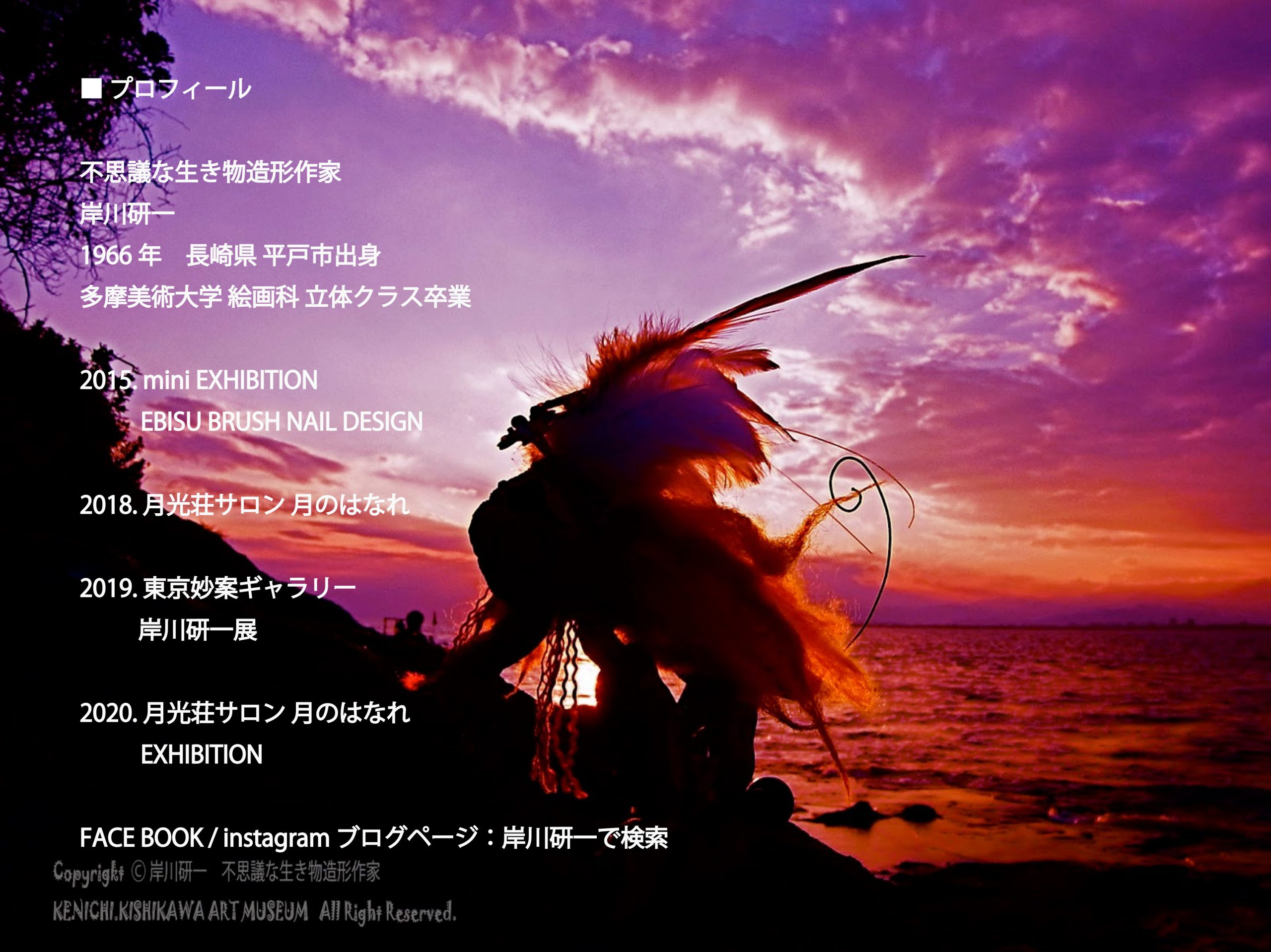 岸川研一 不思議な生き物造形作家 KENICHI.KISHIKAWA ART MUSEUM